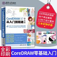 cdr教程书籍 coreldraw x7从入门到精通 coreldraw完全自学教程photoshop教程书ps平面设