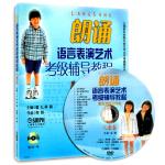 朗诵语言表演艺术考级辅导教程.儿童卷附DVD