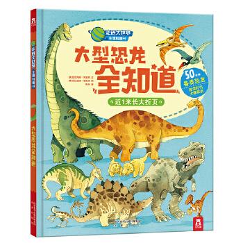 走进大世界全景科普书第一辑-大型恐龙全知道 3-6岁  走进大世界,百科全知道!各种恐龙的风采,恐龙时代的动物生存图景等都会在折页中完美展现,给小读者带来震撼的阅读体验!乐乐趣科普阅读