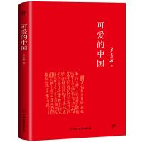 可爱的中国(2018未删节精装典藏版,与瞿秋白《多余的话》齐名,梁晓声、张颐武推荐)