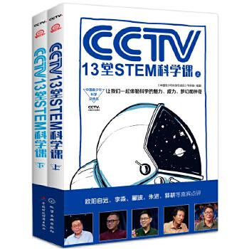 中国青少年科学总动员--CCTV13堂STEM科学课(全2册) 人文与科学的完美结合,来自中央电视台中国青少年科学总动员节目,一场科学的盛宴