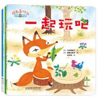 铃木绘本 成长是什么:社交力培养・蒲公英系列(套装4册)