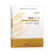 【正版】自考教材 自考 00506 写作(一)汉语言文学专业 2013年版 徐行言 北京大学出版社