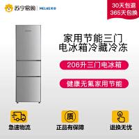 【苏宁易购】MeiLing/美菱 BCD-206L3CT 家用节能三门电冰箱冷藏冷冻