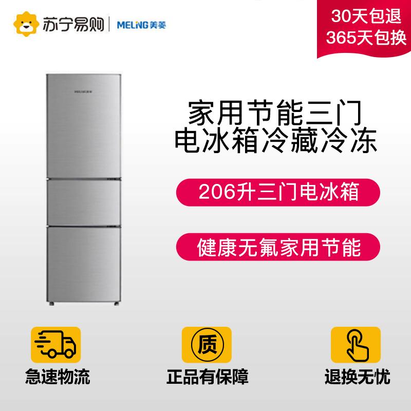MeiLing/美菱 BCD-206L3CT 家用节能三门电冰箱冷藏冷冻206升健康无氟中门软冷冻