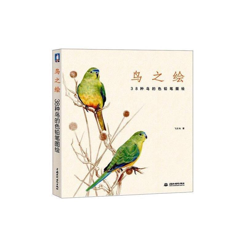 38种鸟的色铅笔图绘色铅笔鸟儿绘飞乐鸟著色铅笔画入门教程书彩铅画
