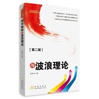 【二手书8成新】技术指标与波浪理论(第二版 黄韦中 地震出版社