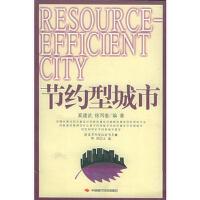 【二手书8成新】节约型城市建设节约型社会书系 郭强 中国时代经济出版社
