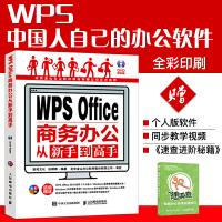 word excel教程书籍 wps office商务办公从新手到高手excel表格制作函数应用大全书 计算机基础知识
