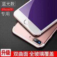 iPhone7钢化膜苹果8Plus全屏覆盖防摔手机水凝贴膜9d全包防指纹7P黑8P透明硬边ip抗