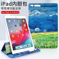 苹果平板电脑iPad内胆包9.7寸Pro10.5保护套带笔槽2018新款全面屏Pro11寸收纳包20