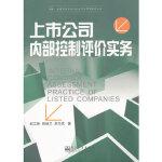 [二手旧书9成新]上市公司内部控制评价实务,赵立新,程绪兰,胡为民,电子工业出版社, 9787121147364