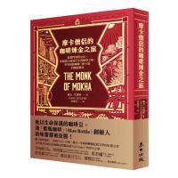 正版 港台 摩卡僧�H的咖啡��金之旅:�娜~�T到�f金山,���硝之地到舌尖的醇厚之味,世界咖啡「摩卡港」的崛起�髌� ��田