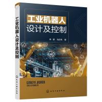 正版 工业机器人设计及控制工业机器人结构优化与控制技术工业机器人基础理论知识案例实操 高等学校本科生研究生机械类专业参考
