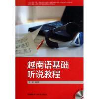越南语基础听说教程(附光盘北京外国语大学新编亚非非通用语种系