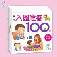 【北京理工】让孩子克服入园恐惧 宝宝入园准备100图书籍(全4册)0-3-4岁儿童幼儿园教辅读物启蒙 左右脑智力开发