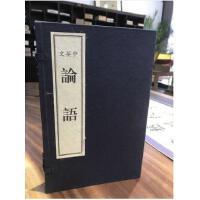 中英文论语 宣纸线装 一函二册 原文译注 文白对照 汉英对照 西泠印社出版社