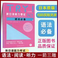北京世图:TRY!新日语能力考试N1语法必备