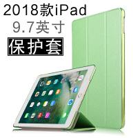 苹果新款iPad 9 7保护套壳2018款iPad 9.7英寸平板电脑轻薄皮套