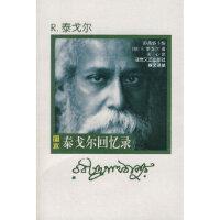 [二手旧书9成新]R 泰戈尔:泰戈尔回忆录,罗宾德拉纳特・泰戈尔(RabindranathTagore),湖南文艺出版
