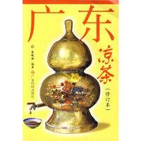 [二手旧书9成新]广东凉茶(修订本),秦艳芬著,广东科技出版社, 9787535933249