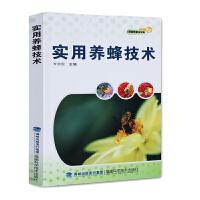 实用养蜂技术