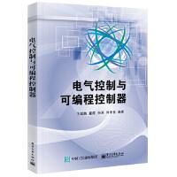 电气控制与可编程控制器 王斌鹏 等 9787121360473 电子工业出版社教材系列