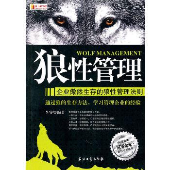 狼性管理(pdf+txt+epub+azw3+mobi电子书在线阅读下载)