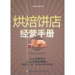 烘焙饼店经营手册-烘焙食品制作教程(教材)