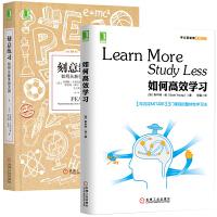 如何高效学习+刻意练习 如何从新手到大师 全2册 学习技巧 学习策略 强大学习法 学习指导书籍 心理励志书 有效学习方