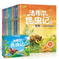 法布尔昆虫记礼盒装全套10册 儿童书籍3-6-9-12岁小学生课外阅读书 一二三四六年级少儿科普百科全书 彩图美图版绘