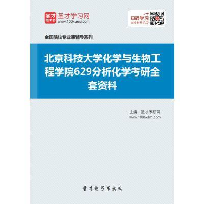 2019年北京科技大学化学与生物工程学院629分析化学考研全套资料圣才学习考试题库轻松复习