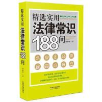 【二手旧书9成新】精选实用法律常识188问周晓林中国法制出版社9787509381250