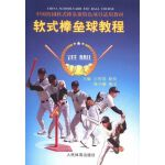 软式棒垒球教程