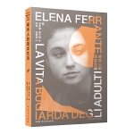 """成年人的谎言生活(""""那不勒斯四部曲""""作者埃莱娜・费兰特新作,描述一段在斗争中抵达自我解放的残酷青春)"""