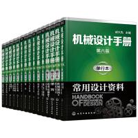 正版 机械设计手册 第六版单行本 成大先 全套共16册 机械工业设计手册大全集 简明机械工程设计 机械制图绘图工程结构