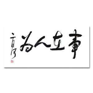 中国作家协会会员 二月河《事在人为》DYP101