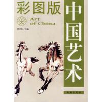 【二手书8成新】中国艺术(彩图版 曹卫东+ 9787802133976