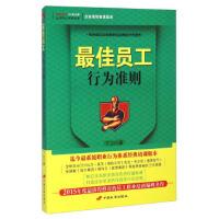 【二手书8成新】员工行为准则 丁川 9787510707988