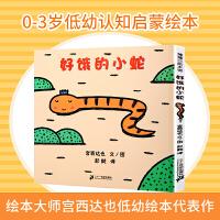 好饿的小蛇绘本系列宫西达也你看起来好像很好吃儿童绘本0-3-4-6周岁正版幼儿园中班国际获奖经典蒲蒲兰硬壳硬皮绘本