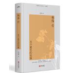 杨绛传:永不褪色的优雅·精装版