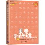 果��湍氵x��I2019版