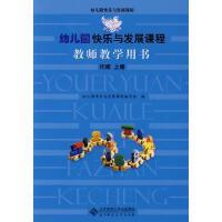 幼儿园快乐与发展课程教师教学用书托班上册【下单速发】