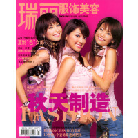 瑞丽服饰美容(2004年9月・总第151期)(随刊附赠强生婴儿柔嫩沐浴乳)