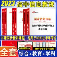 教师资格证高中信息技术2020高中信息技术教师资格证考试用书2020全套 中学信息技术教师资格证考试教材 北京浙江上海