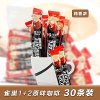 雀巢咖啡1+2原味 三合一速溶咖啡粉 醇香15g*30�l 散�b450g