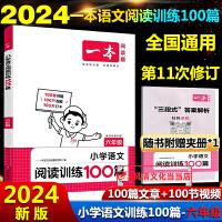 一本小学语文阅读训练100篇六年级上册下册全一册通用版第9次修订2022新版小学6年级语文阅读理解专项练习训练