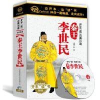 """原装正版 开车""""读""""古典小说系列 秦王李世民(16CD) 车载CD"""