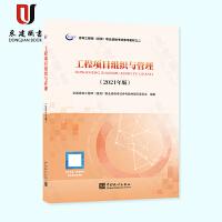 2021咨询工程师(投资)职业资格考试参考教材之二工程项目组织与管理(2020修订版)