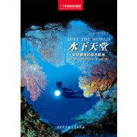 中国国家地理美丽的地球系列 水下天堂